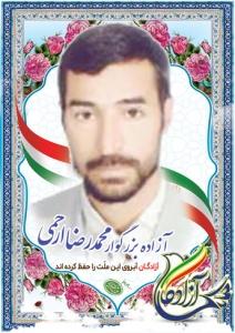 محمدرضا ارحمی