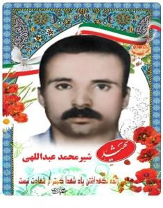 شیرمحمد عبدالهی