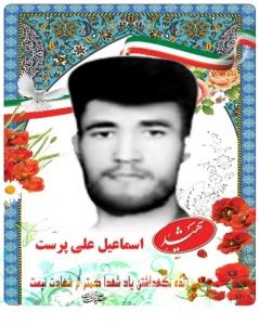 اسماعیل علی پرست
