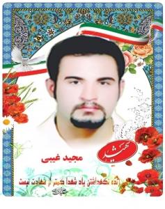 مجید غیبی