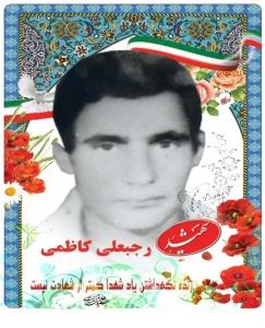 رجبعلی کاظمی