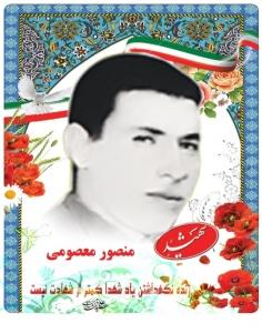 منصور معصومی