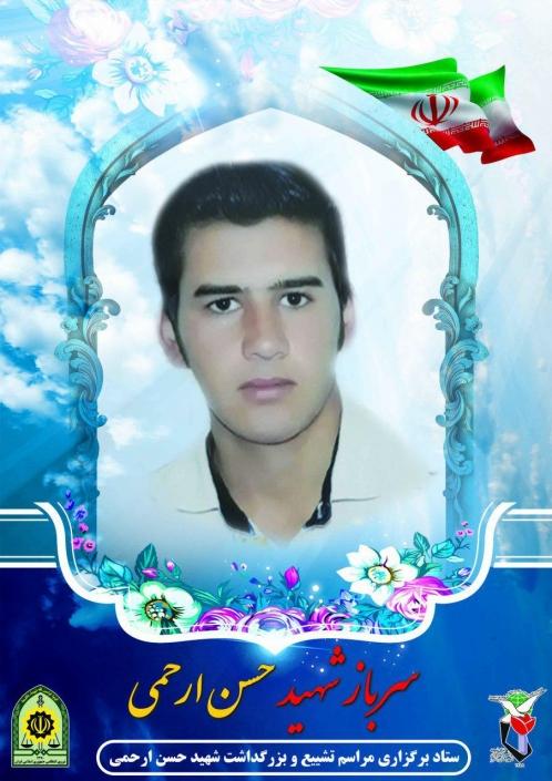 شهید حسن ارحمی