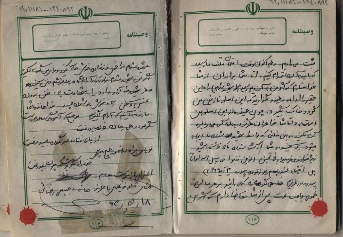 وصیت نامه شهید 4
