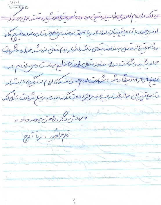 نامه خواهر شهید2