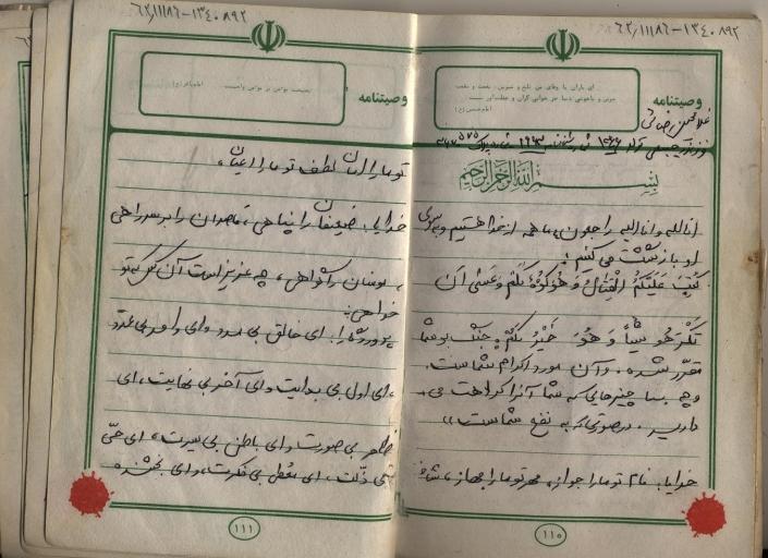 وصیت نامه شهید 1