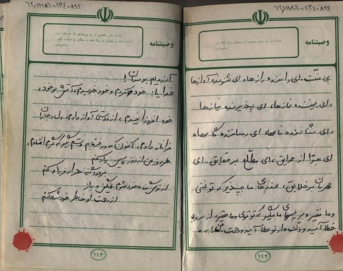 وصیت نامه شهید 2