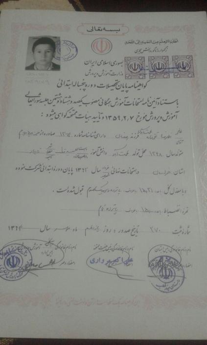 گواهینامه تحصیلات