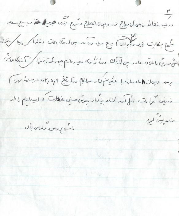 نامه شهید