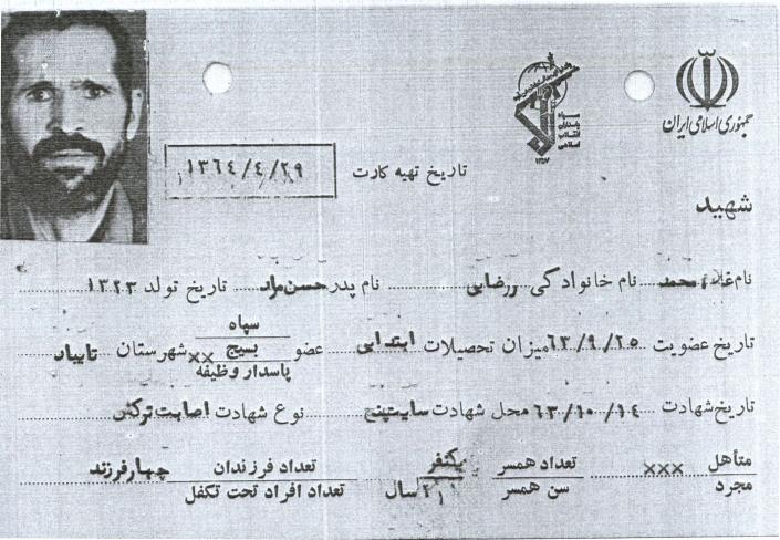 گواهینامه شهادت