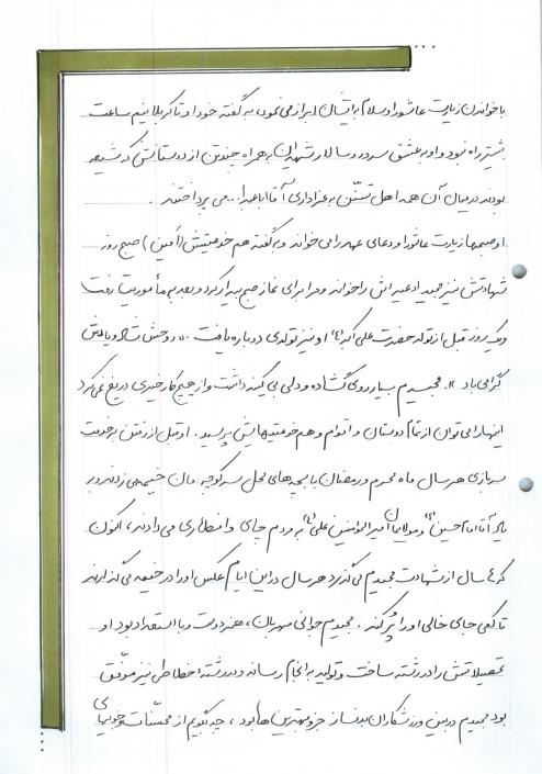 خاطرات شهید 2